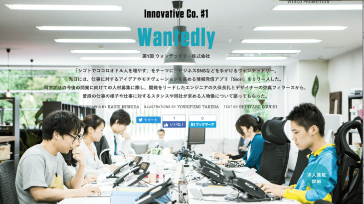 WIRED×WANTEDLYの求人特集ページが面白い