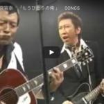 【共演】矢沢永吉 × 布袋寅泰が奏でる本物の音