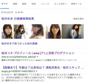 yuki_sakurai