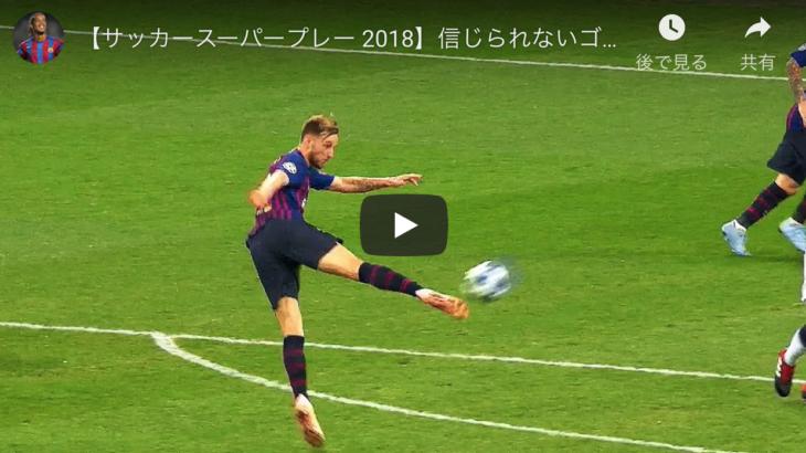 サッカー史上最も華麗な足技【ゴール&アシスト】