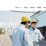 WEBデザインの最新トレンドは【ブロークングリッドレイアウト】