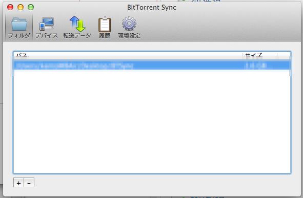 BitTorrentSyncがiOSにも対応したらしい