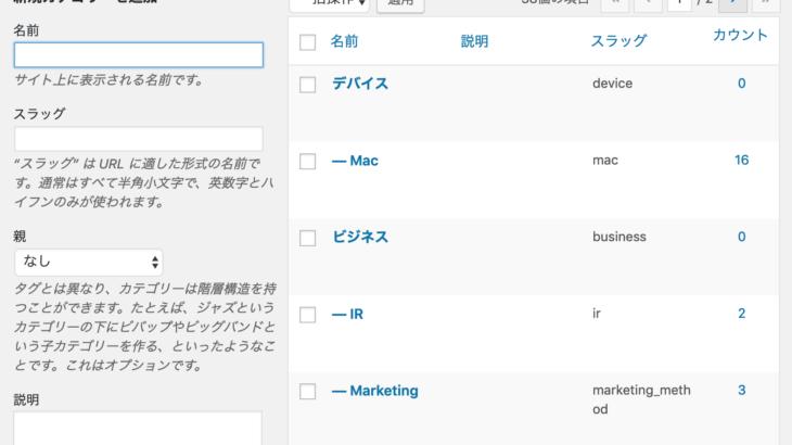 ブログのカテゴリーを整理してSEOを強化する【WordPress / CMS】