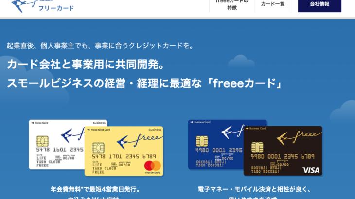 クラウド会計 freeeのクレジットカードが最高すぎる