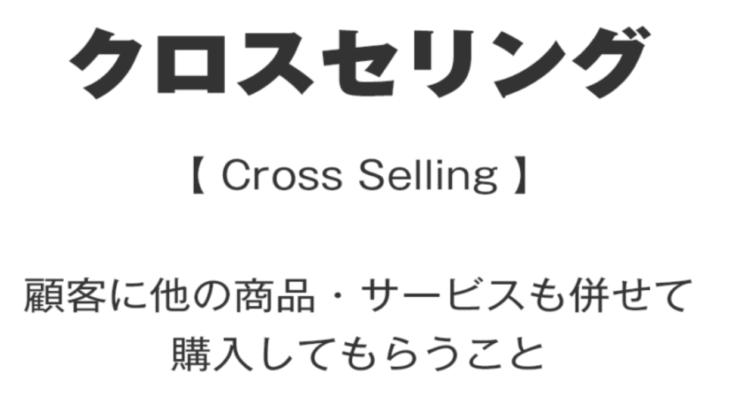 【ビジネス用語】クロスセリングとは