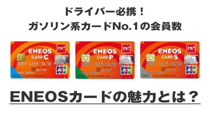 【おすすめクレカ】ガソリン系カードNo.1「ENEOSカード」
