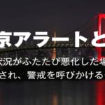 【話題のワード】東京アラートとは?発令される基準は?