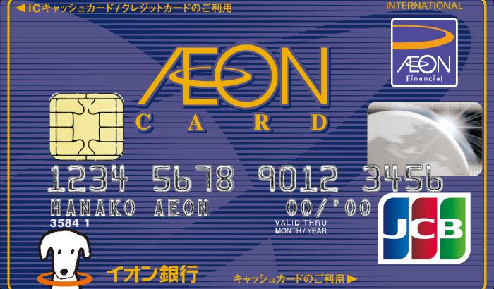 イオンカードをおすすめする理由・キャンペーン情報もご紹介